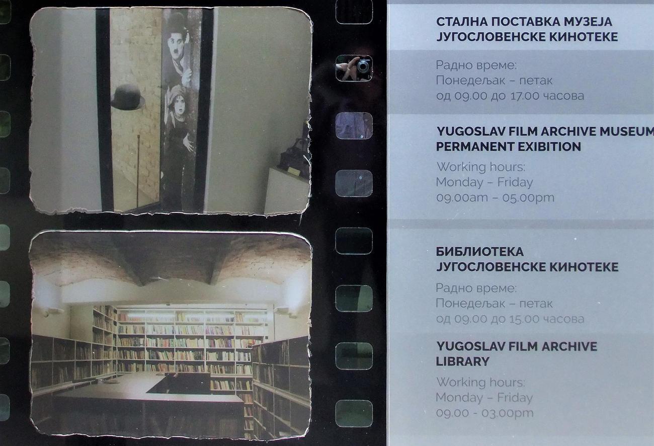 Yugoslav Film Archive Poster